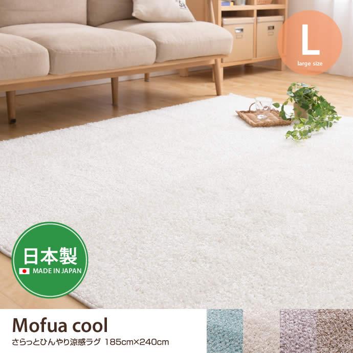 【185cm×240cm】Mofua cool さらっとひんやり涼感ラグ
