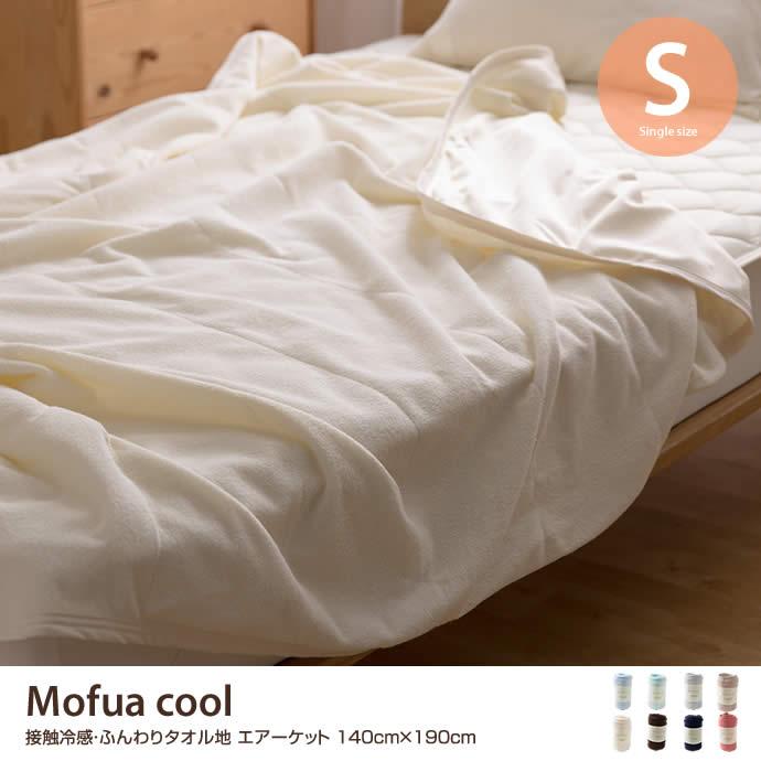 【140cm×190cm】Mofua cool 接触冷感・ふんわりタオル地 エアーケット