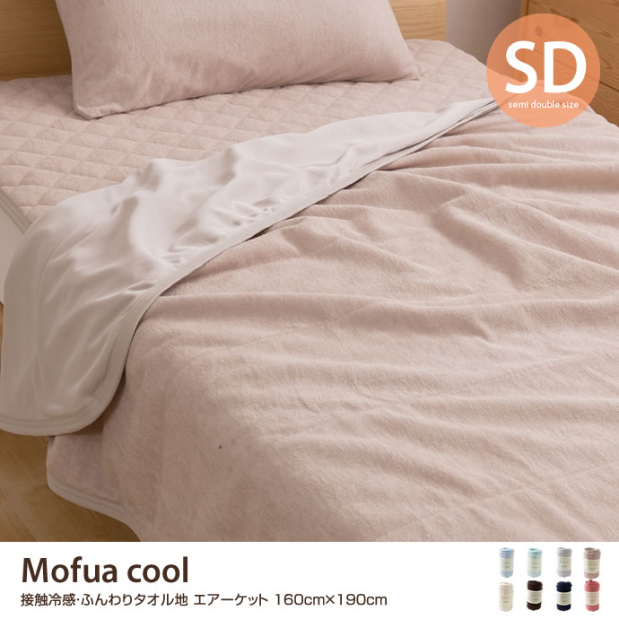 【160cm×190cm】Mofua cool 接触冷感・ふんわりタオル地 エアーケット