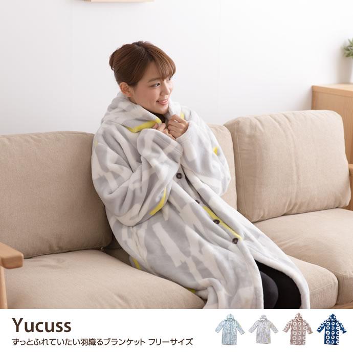 【フリー】Yucuss ずっとふれていたい羽織るブランケット