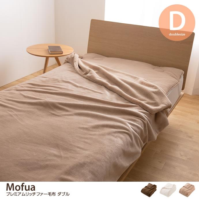 【ダブル】Mofua プレミアムリッチファー毛布