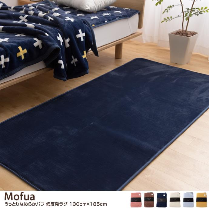 【130cm×185cm】Mofua うっとりなめらかパフ 低反発ラグ