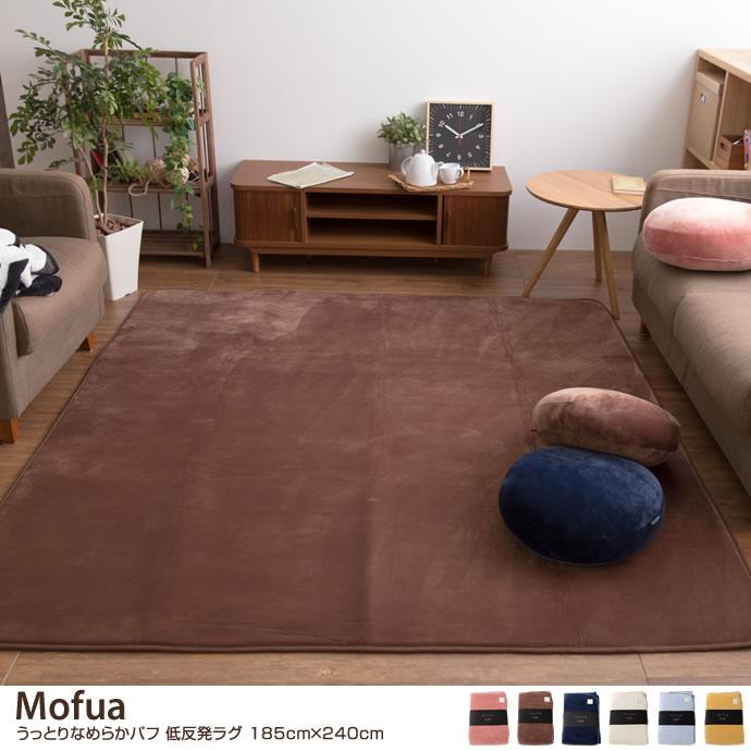 【185cm×240cm】Mofua うっとりなめらかパフ 低反発ラグ