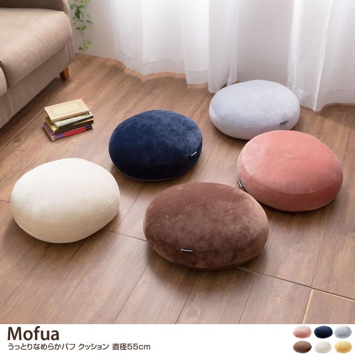 【直径55cm】Mofua うっとりなめらかパフ クッション