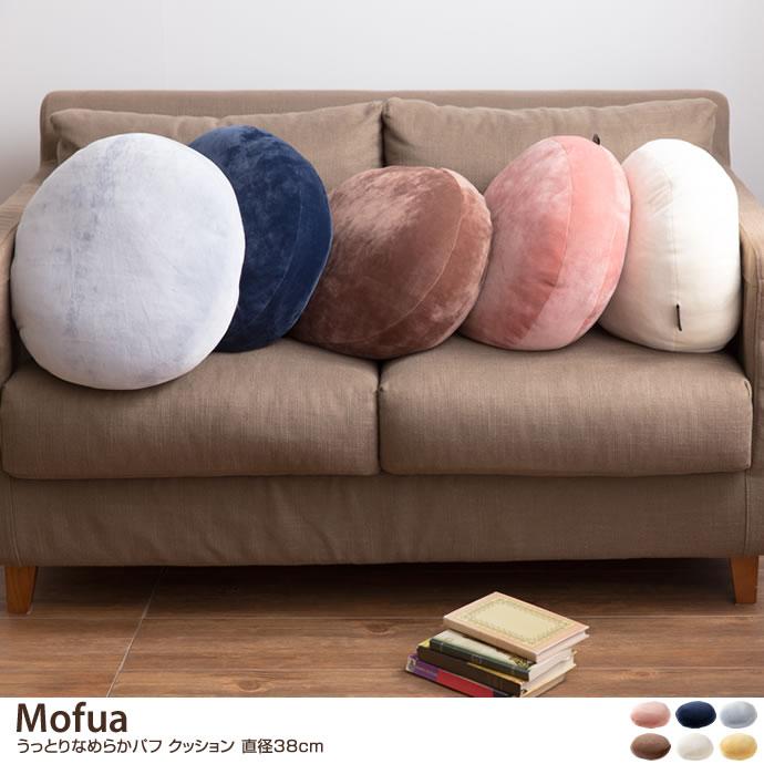 クッション【直径38cm】Mofua うっとりなめらかパフ クッション