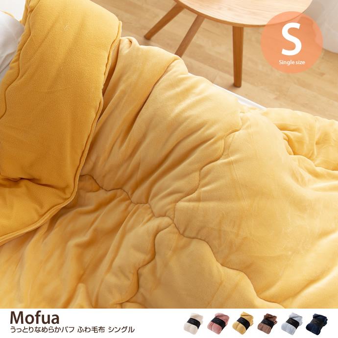 布団・布団セット【シングル】Mofua うっとりなめらかパフ ふわ毛布