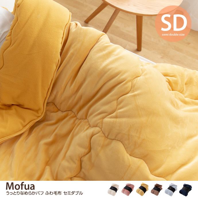 【セミダブル】Mofua うっとりなめらかパフ ふわ毛布