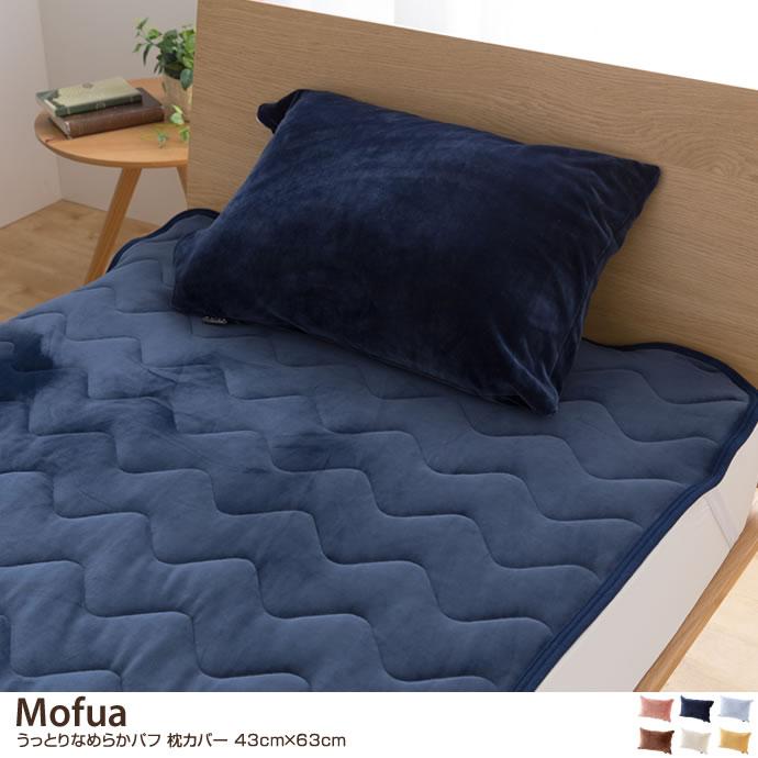 【43cm×63cm】Mofua うっとりなめらかパフ 枕カバー