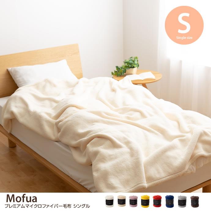 【シングル】Mofua プレミアムマイクロファイバー毛布