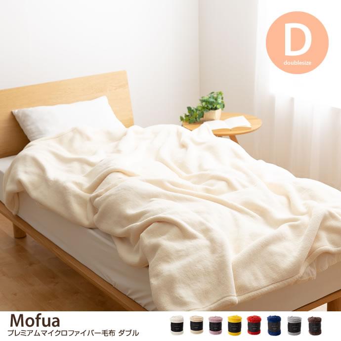 【ダブル】Mofua プレミアムマイクロファイバー毛布