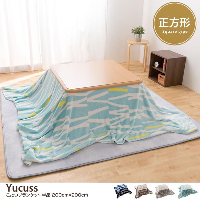 【単品】Yucuss こたつブランケット 200cm×200cm