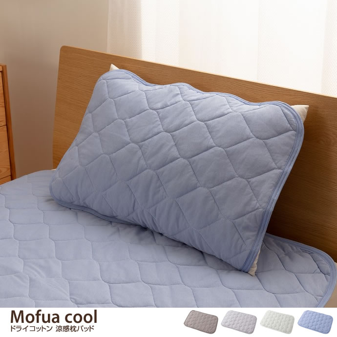 【43cm×63cm】Mofua cool ドライコットン 涼感枕パッド