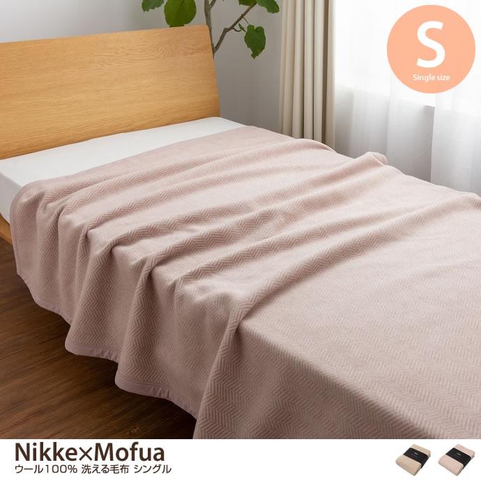 【シングル】Nikke×Mofua ウール100% 洗える毛布