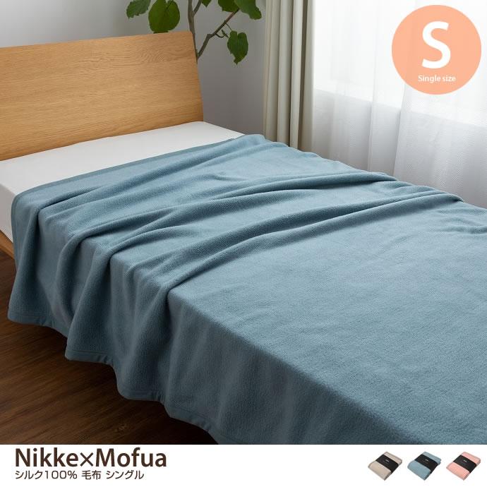 【シングル】Nikke×Mofua シルク100% 毛布