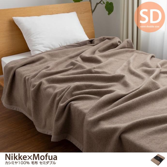 【セミダブル】 Nikke×Mofua カシミヤ100% 毛布