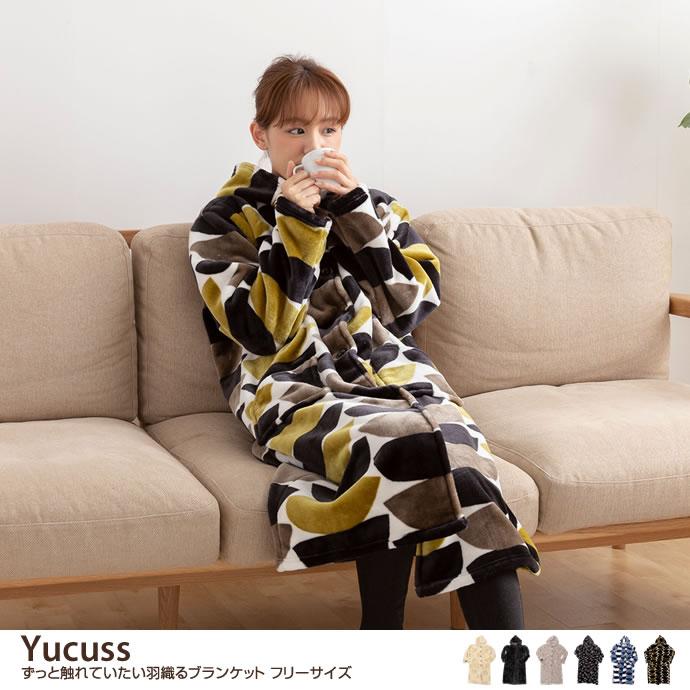 【フリーサイズ】 Yucuss ずっとふれていたい羽織るブランケット