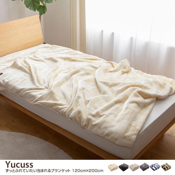 【120cm×200cm】 Yucuss ずっとふれていたい包まれるブランケット