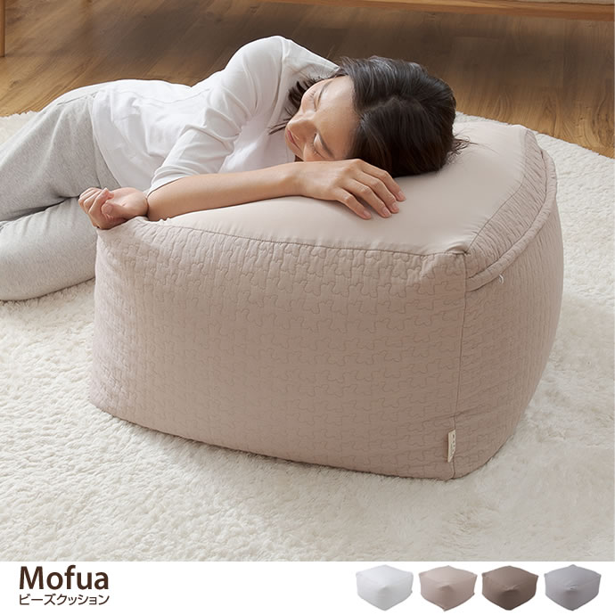 Mofua ビーズクッション