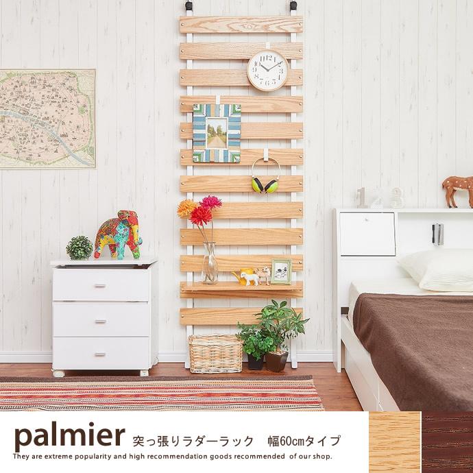 Palmier ラダーラック幅60cm
