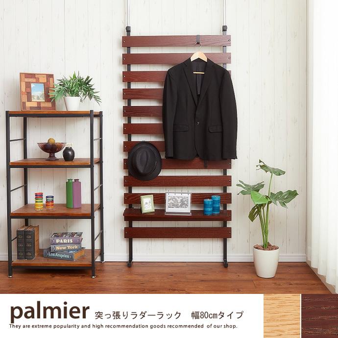 Palmier ラダーラック幅80cm