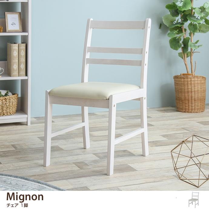 Mignon チェア
