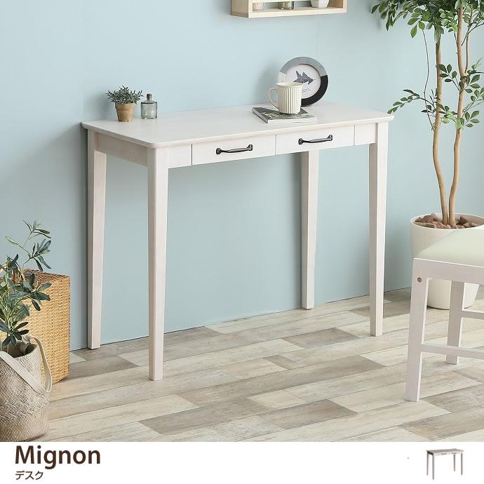 Mignon デスク