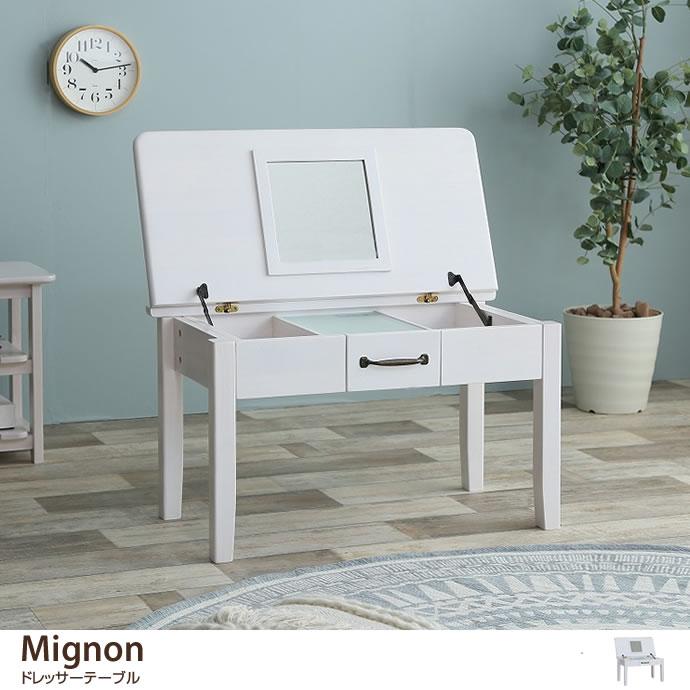 Mignon ドレッサーデスク