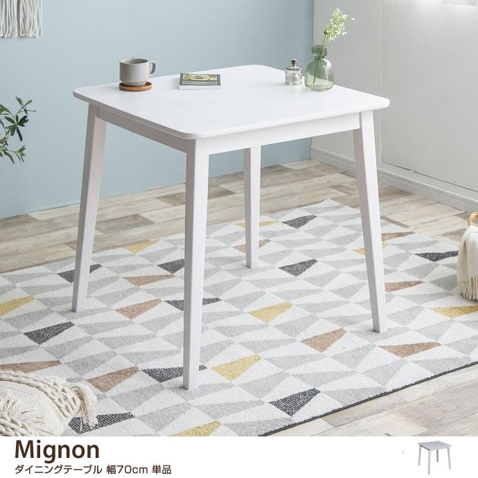 Mignon ダイニングテーブル