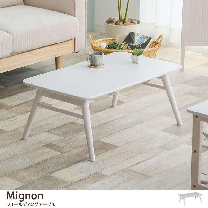 Mignon フォールディングテーブル 幅80cm