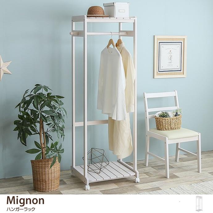Mignon ハンガーラック