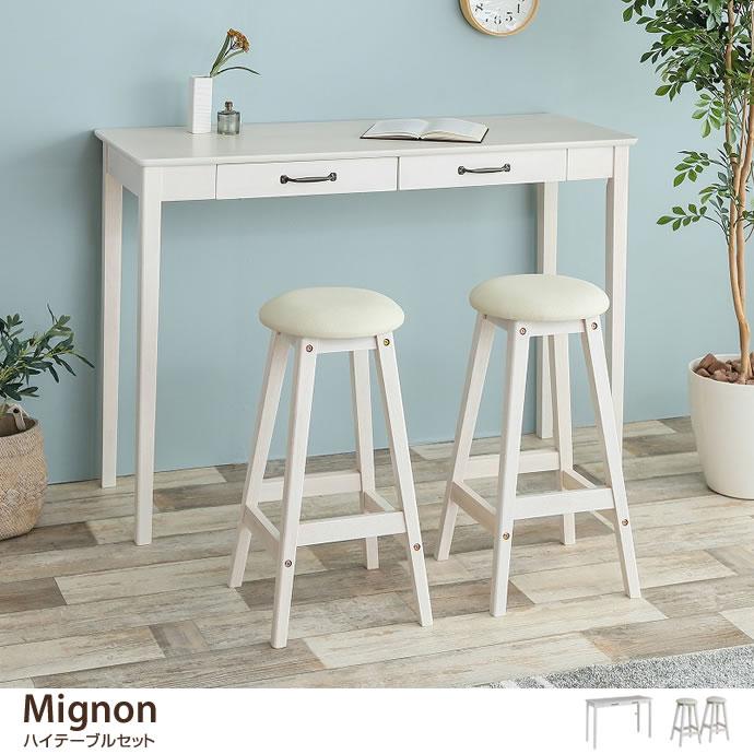 Mignon ハイテーブルセット