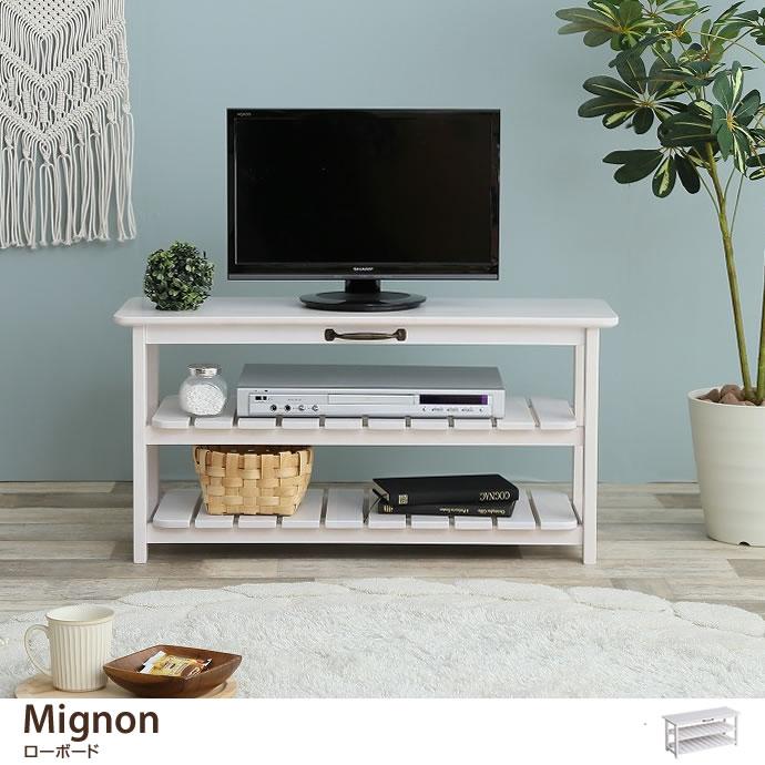Mignon ローボード