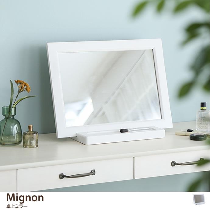 Mignon 卓上ミラー