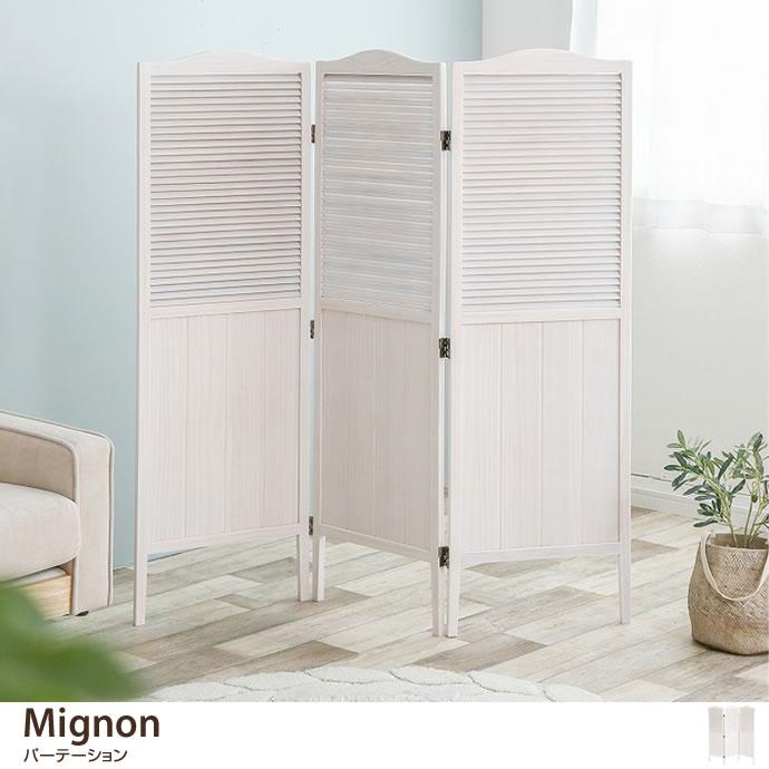 Mignon パーテーション