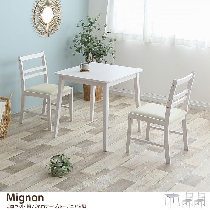 【3点セット】Mignon 幅70cmダイニングテーブル+チェア2脚