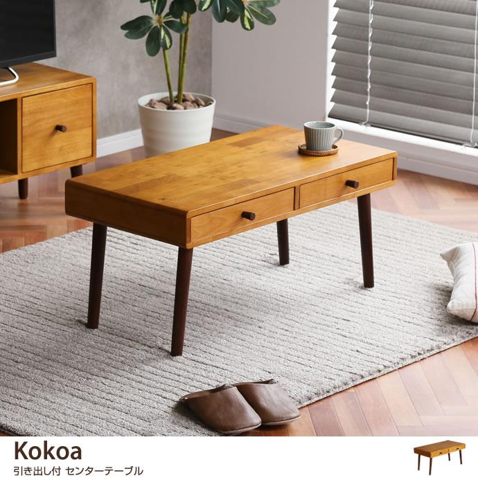 Kokoa 引き出し付センターテーブル