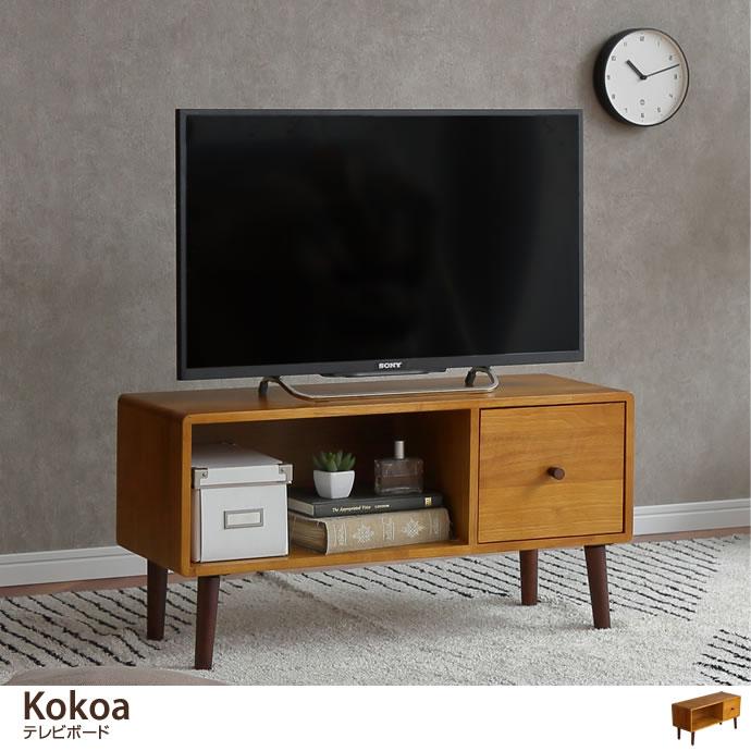 Kokoa テレビボード