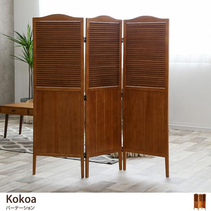 Kokoa パーテーション