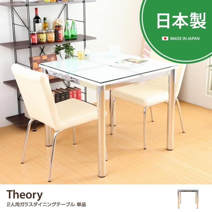 theory ガラステーブル80