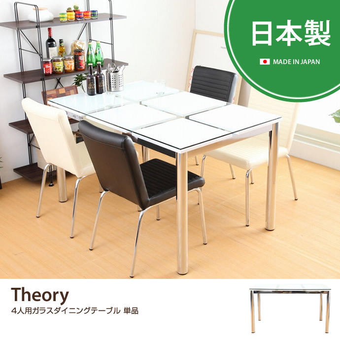theory ガラステーブル130