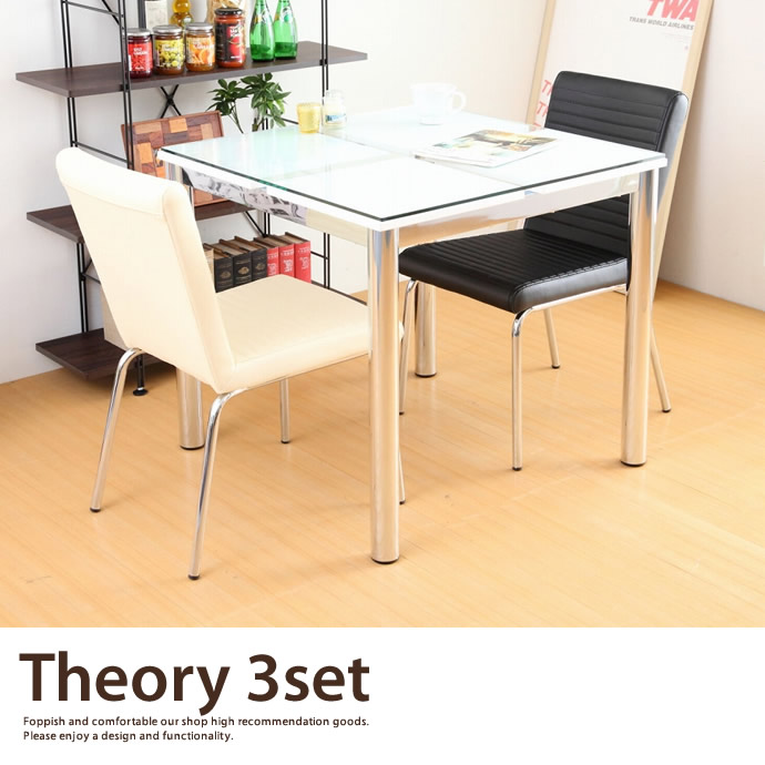 theory ダイニング3点セット(2人用)