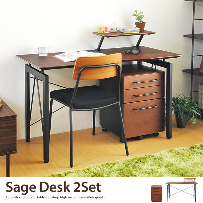 Sage デスクセット