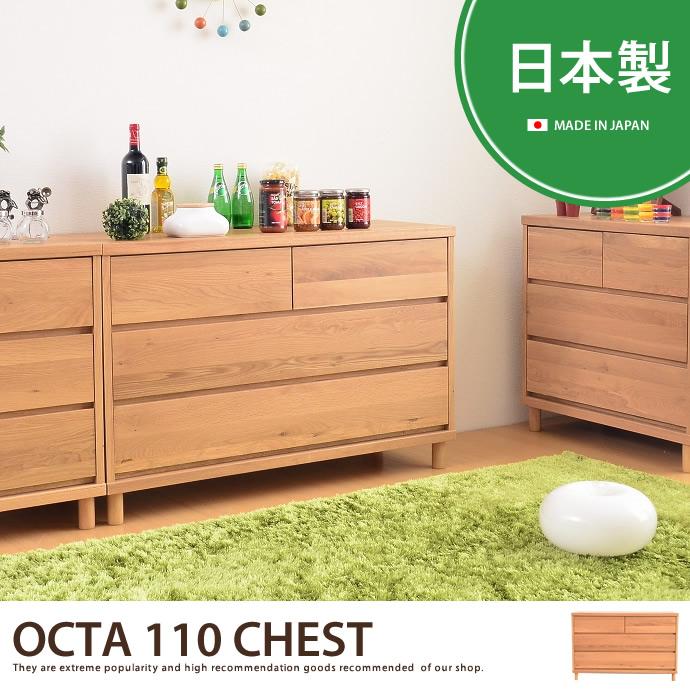 OCTA 110チェスト