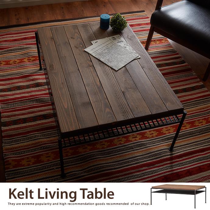 Kelt ケルト リビングテーブル