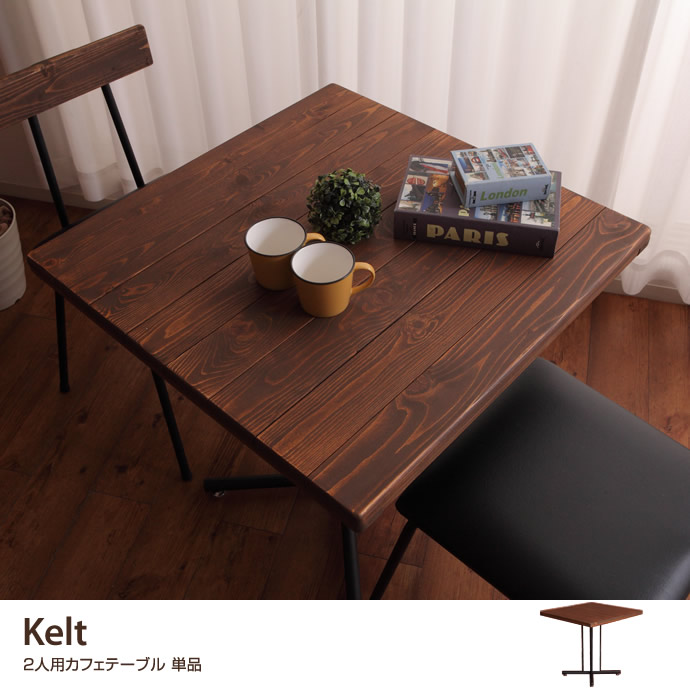 Kelt ケルト カフェテーブル
