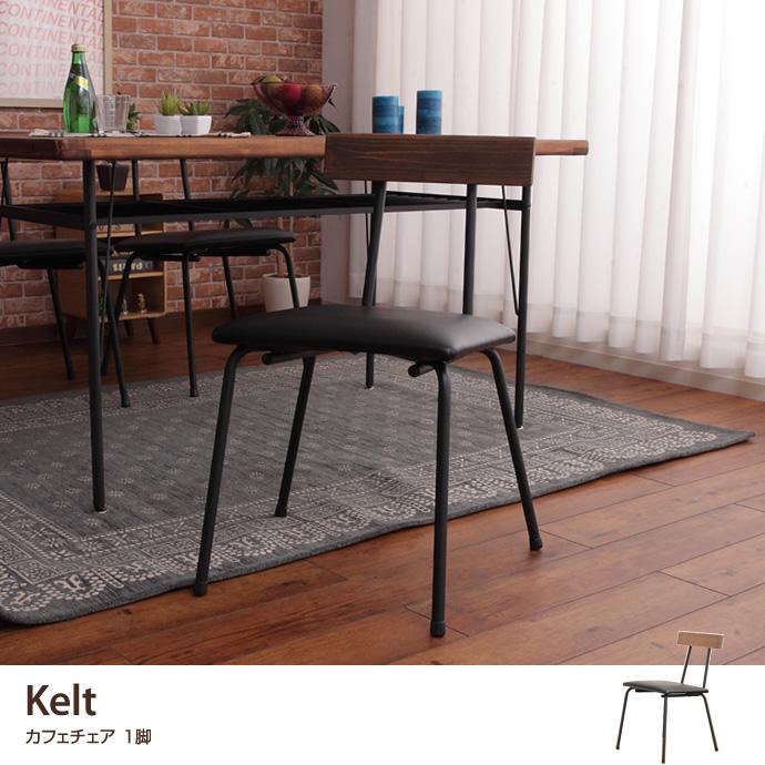 Kelt ケルト カフェチェア