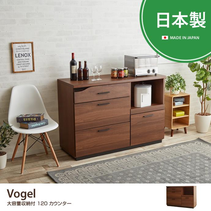 Vogel 大容量収納付 無垢材カウンター