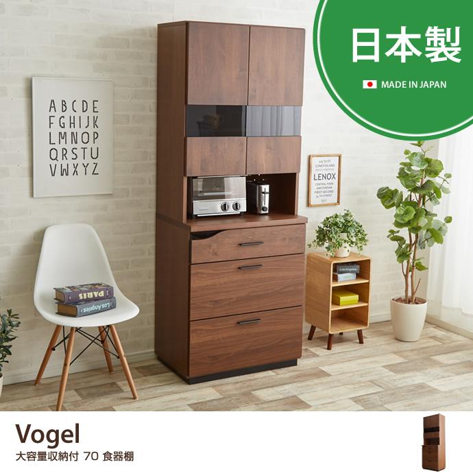 Vogel 大容量収納付 無垢材食器棚