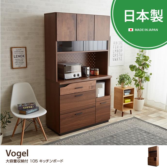 食器棚Vogel 大容量収納付 無垢材キッチン収納