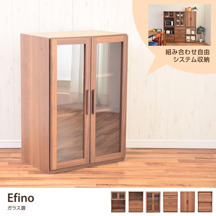 Efino ガラス扉